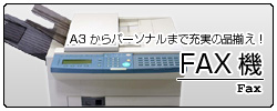 FAX機